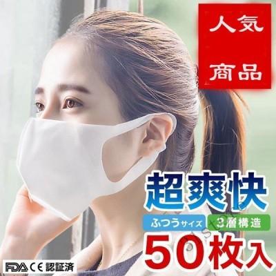 マスク 不織布 使い捨て 立体 50枚 ホワイト 白 超快適な超精密99%カットフィルター ウィルス飛沫対策