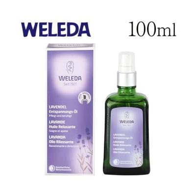 ヴェレダ ラベンダー オイル 100ml / WELEDA