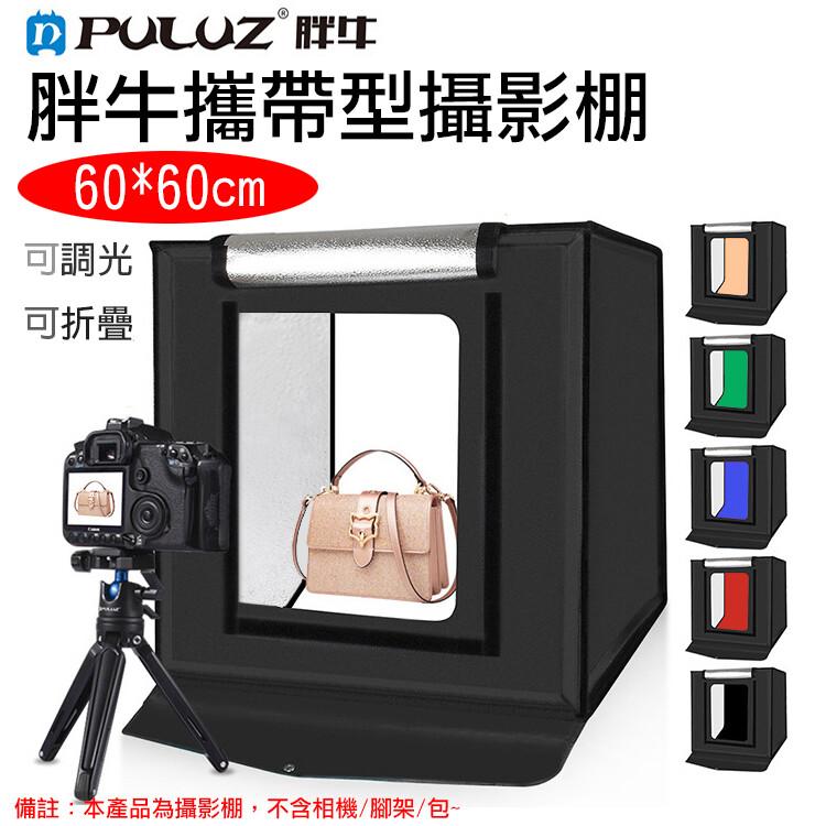 胖牛攜帶型攝影棚-60公分 puluz led攝影棚