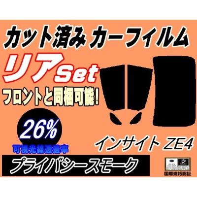 リア (s) インサイト ZE4 (26%) カット済み カーフィルム ZE4 ホンダ