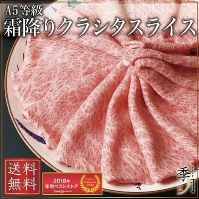 和牛 牛肉 肉 A5ランク限定 九州極撰黒毛和牛 霜降りローススライス すき焼き しゃぶしゃぶ 400g お取り寄せ グルメ ギフト