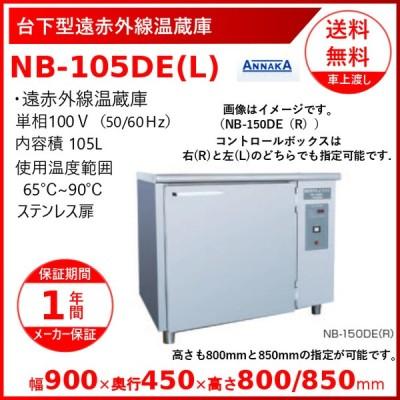 台下型遠赤外線温蔵庫 NB-105DE(L) アンナカ(ニッセイ)  温蔵庫 クリーブランド