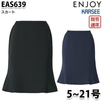 EAS639 スカート 5号から21号 カーシーKARSEEエンジョイENJOYオフィスウェア事務服SALEセール