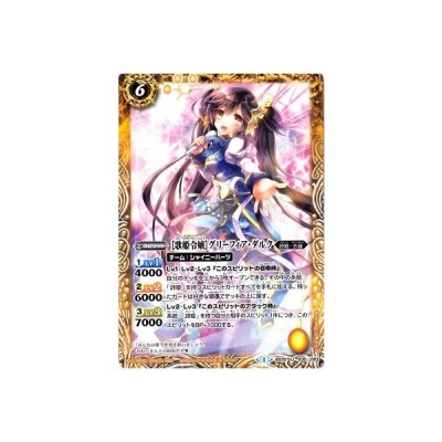 バトルスピリッツ/BS26-035 [歌姫令嬢]グリーフィア・ダルク U