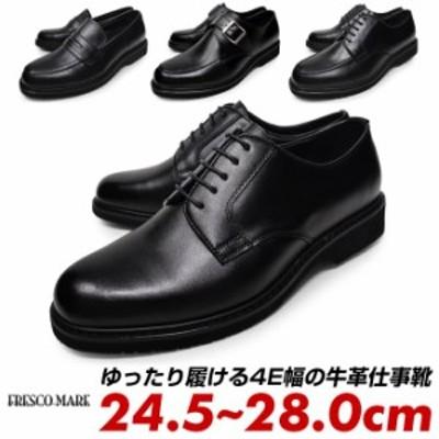 ビジネスシューズ メンズ 4E 紐 モンクストラップ ローファー 黒 牛革 革靴 通気性インソール 滑り止め 雨 雪 幅広 仕事靴 FRESCO MARE