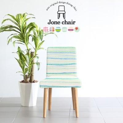 ダイニングチェア 木製ング 食卓椅子 チェアー 一人掛け 1P 1脚 座面高45cm Joneチェア 1P/脚NA