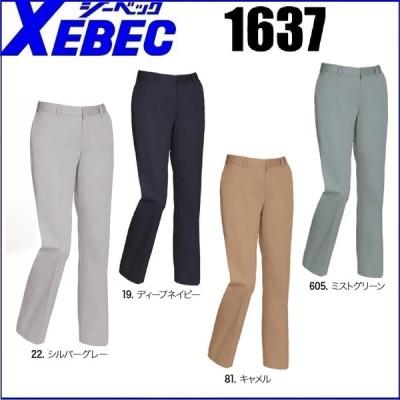 レディスピタリティスラックス ジーベック 1637 XEBEC 春夏 7号〜19号 帯電防止素材 (すそ直しできます)