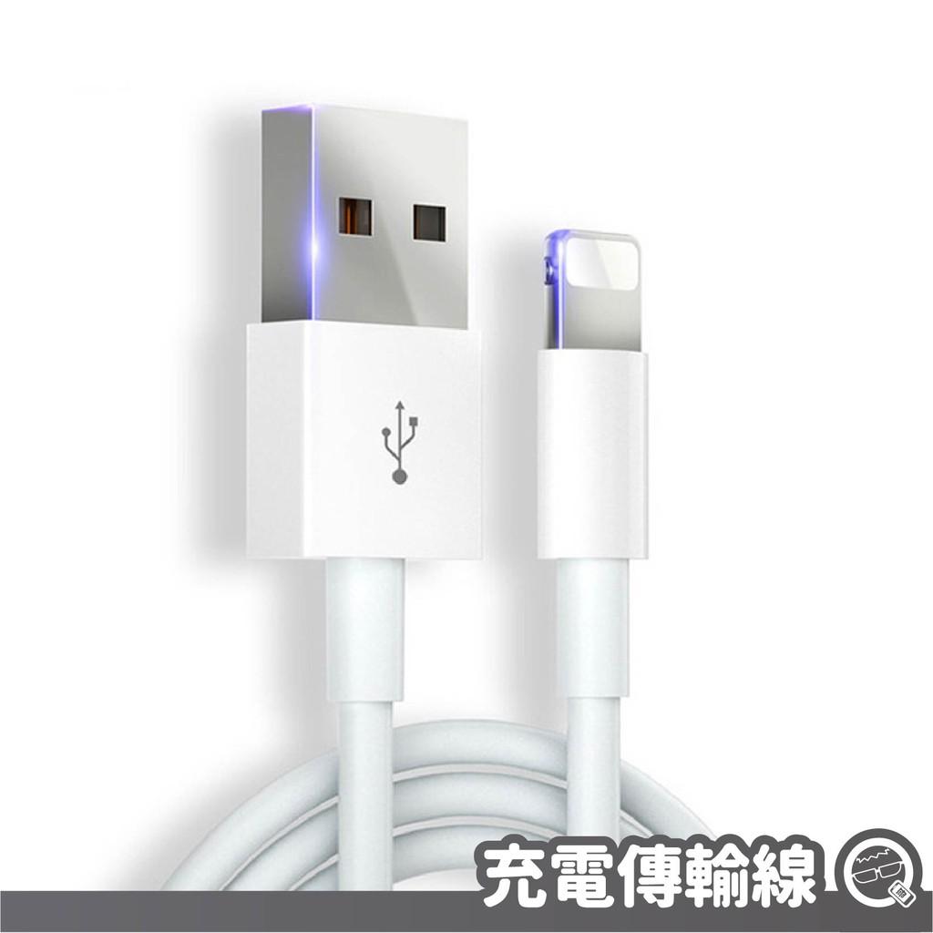充電傳輸線 充電線 一米線 兩米線 傳輸線 適用iPhone ipad airpods 100cm 200cm M15