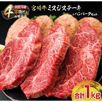 ≪肉質等級4等級以上≫宮崎牛ミスジステーキ&ハンバーグセット(合計1kg)
