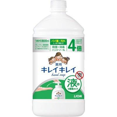 キレイキレイ 薬用液体ハンドソープ 詰替800ml  液体タイプ  ライオン