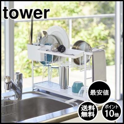( スリム スリーウェイ 3WAY 水切りワイヤー バスケット 2段 タワー ホワイト ) tower 山崎実業 水切り スリム コンパクト トレイ 水切りカゴ おしゃれ