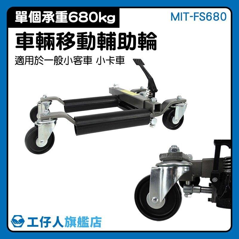 車輛移動輔助輪 移車工具 移動拖車架 汽車溜冰鞋 汽車起重器 輪胎車 MIT-FS680