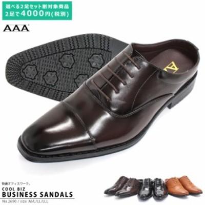 ビジネスサンダル メンズ 送料無料 2足セット 4000円(税別) 2690 滑りにくい 軽量 紳士靴 スリッパ 革靴 内羽根 ストレートチップ 25-28.