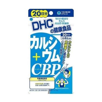 DHC  20日分 カルシウム+CBP(80粒) ポスト投函  代引不可