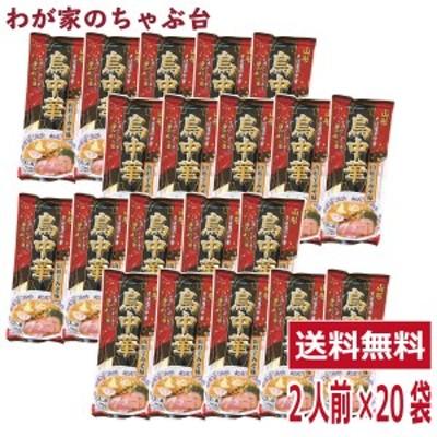 鳥中華 辛みそ味 2人前×20袋セット  送料無料 山形のご当地ラーメン 袋麺 みうら食品 そば屋の中華 東北 山形 乾麺 ラーメン らーめ