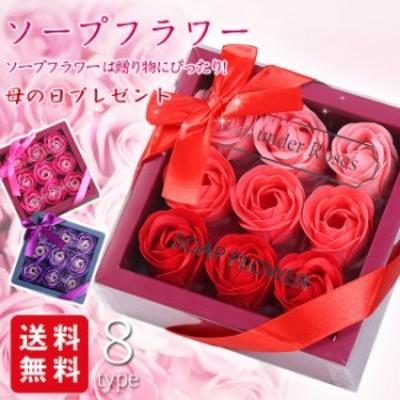 母の日 花束ギフトソープフラワー プレゼント ボックス フラワー 花 ローズ ギフト 誕生日 記念日 お祝い 石鹸 ソープ 母の日 8タイプ