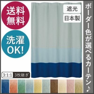 遮光2級 【 カーテン 】 洗える! 日本製 オーダー 幅100×丈260cm以内 Aroma (アロマ) (S) 多色 DESIGN LIFE 引っ越し 新生活