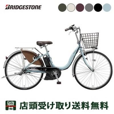 最大一万円オフクーポン有 店頭受取限定 ブリヂストン 電動自転車 アシスト自転車 2020 アシスタ U DX ブリジストン BRIDGESTONE ウー