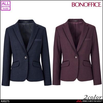 事務服 制服 BONOFFICE ボンオフィス 長袖 ジャケット AJ0275 2020年秋冬新作 A204シリーズ ボンマックス