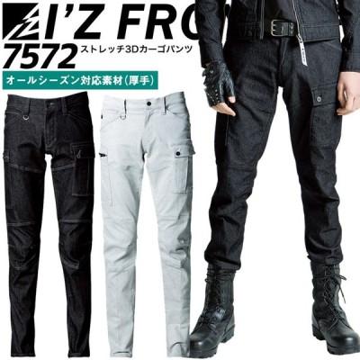 アイズフロンティア ストレッチ 3Dカーゴパンツ 7572 オールシーズン 厚手 ズボン 作業服 作業着 7570シリーズ