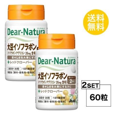2個セット ディアナチュラ 大豆イソフラボン 30日分×2個セット (60粒) ASAHI サプリメント