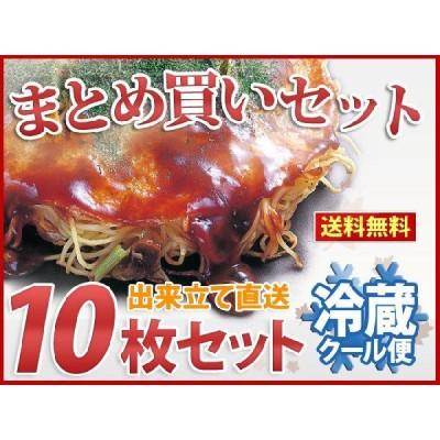 チルド 広島お好み焼き(イカ天入) 300g 10枚セット(簡易包装)【送料込】(021-0040)