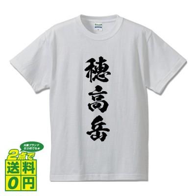 穂高岳 オリジナル Tシャツ 書道家が書く プリント Tシャツ ( 百名山 ) メンズ レディース キッズ