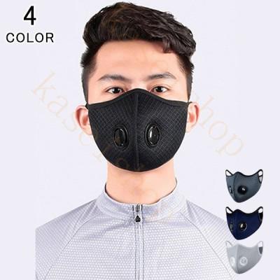 スポーツマスク 秋用 洗えるマスク 大人用 メンズ レディース バルブ 換気口付き 防風 防塵 立体マスク マジックテープ 調整可能 蒸れない 通気性