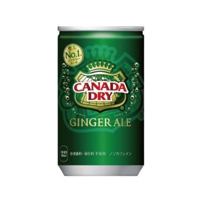 「30本」 コカ・コーラ カナダドライ ジンジャーエール 缶 160ml 30本入 1箱