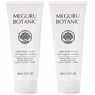 meguru botanic (メグルボタニック) オーガニック原料配合 ボディマッサージクリーム 150ml 2本