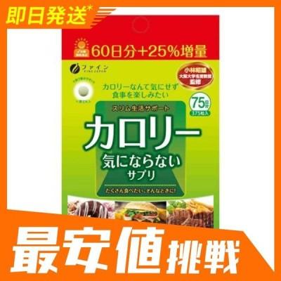 サプリメント ダイエット  糖質 脂質 吸収 抑える カロリー気にならないサプリ 大容量品 375粒 (1個)