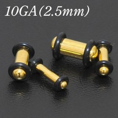 【メール便対応】ボディピアス プラグ ゴールド 10GA(2.5mm) PLUG GOLD ボディーピアス 10ゲージ ステンレス316L ┃