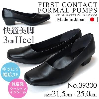 ファーストコンタクト レディース パンプス 39300 リクルート フォーマル ブラック 黒 プレーン 3cmヒール 幅広3E 痛くない 日本製