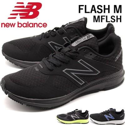 ニューバランス スニーカー メンズ 靴 黒 ブラック ブルー 軽量 軽い ランニング ジョギング New Balance FLASH M MFLSH