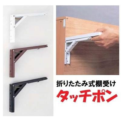 折りたたみ式棚受け タッチポン 200mm 1組(2本) ホワイト/ブラウン/ブラック