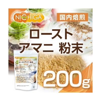 ローストアマニ 粉末 国内焙煎 200g 焙煎亜麻仁 フラックスシード [02] NICHIGA(ニチガ)