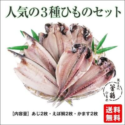 「人気の3種ひものセット」ギフト 国産 無添加 干物セット あじ かます えぼ鯛 詰め合わせ