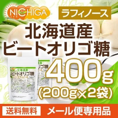 ビートオリゴ糖 200g×2袋 【メール便専用品】【送料無料】 ラフィノース [01] NICHIGA(ニチガ)