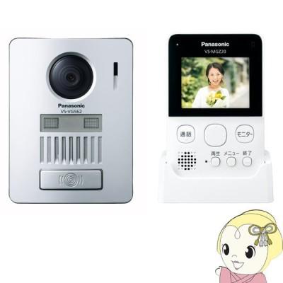パナソニック 配線工事不要 ワイヤレス テレビドアホン VS-SGZ20L