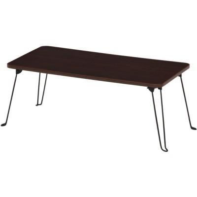 不二貿易 折りたたみ ローテーブル 幅80cm ブラウン 10862