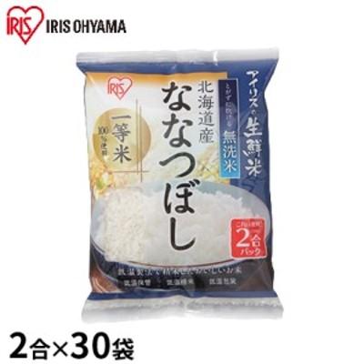 生鮮米 無洗米 北海道産 ななつぼし 2合パック×30袋セット【アイリスオーヤマ】