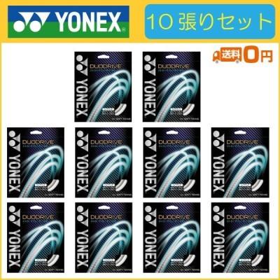 YONEX ヨネックス DUODRIVE デュオドライブ SGDD 10張りセット ソフトテニス用ガット