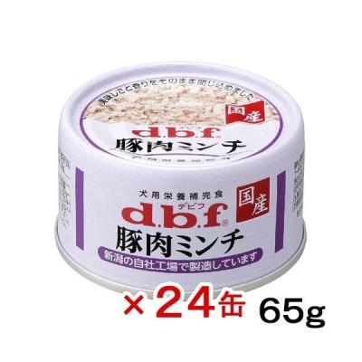 デビフ 豚肉ミンチ 65g 24缶入り