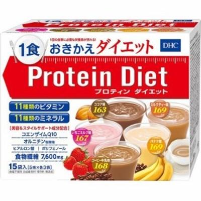 DHC プロティンダイエット(15袋入)[ダイエットフード その他]