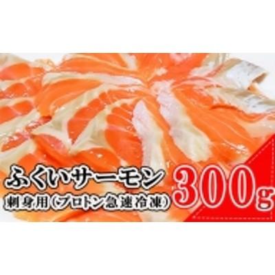 ふくいサーモン(トラウトサーモン)刺身用(プロトン急速冷凍)