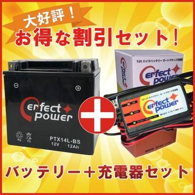 バイクバッテリー充電器セット ◆ PerfectPower充電器 + パーフェクトパワー PTX14L-BS 充電済 【互換 YTX14L-BS 65958-04 65984-00】 液別注文可
