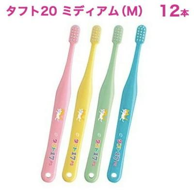 歯ブラシ オーラルケア 子供用歯ブラシ  12本 タフト20 (ミディアム M)(6〜12歳) 子ども こども 歯ブラシ  ハブラシ 歯科専売品  tuf…