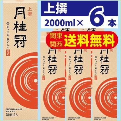 送料無料 日本酒 月桂冠 上撰 2L (2000ml) パック 1ケース (6本)