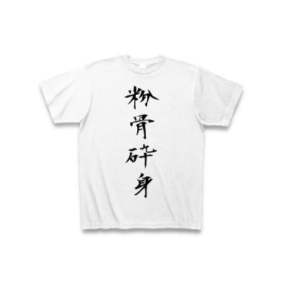 粉骨砕身 Tシャツ(ホワイト)