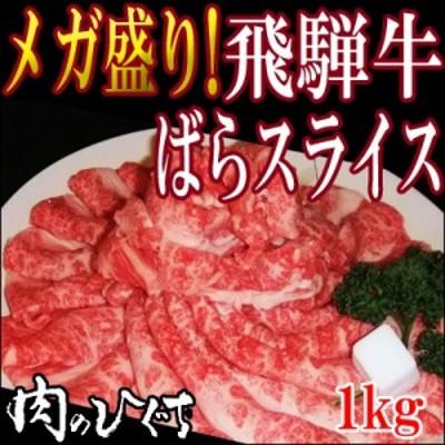 ■メガ盛り 【送料無料】飛騨牛ばらスライス1kg入(500g×2パック) 肉/飛騨牛/牛肉/ブランド牛/黒毛和牛/鍋/おもてなし/すき焼き/
